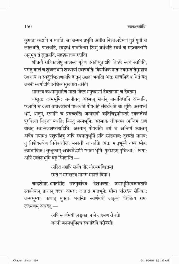 ncert-solutions-class-9-sanskrit-vyakaranavithi-chapter-12-rachna-prayog-22