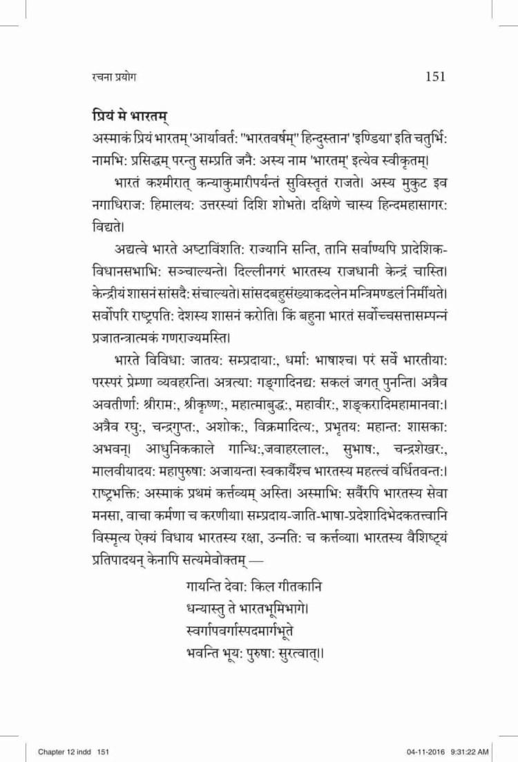 ncert-solutions-class-9-sanskrit-vyakaranavithi-chapter-12-rachna-prayog-23