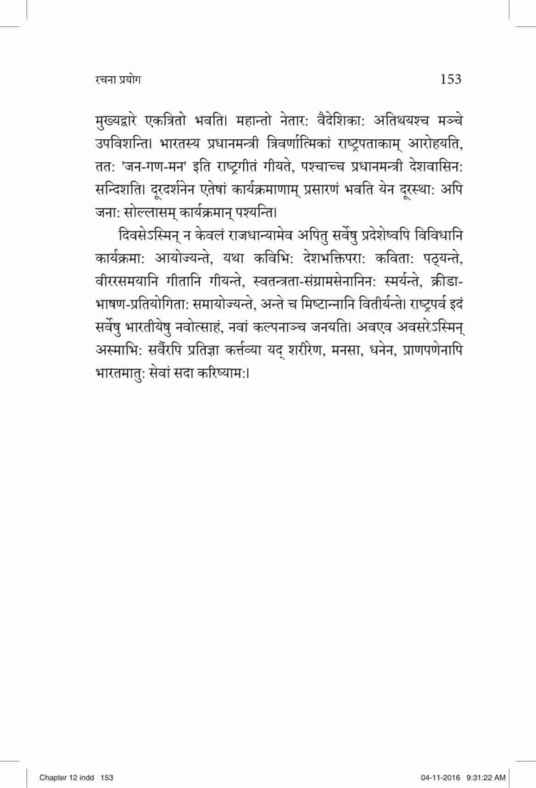 ncert-solutions-class-9-sanskrit-vyakaranavithi-chapter-12-rachna-prayog-25