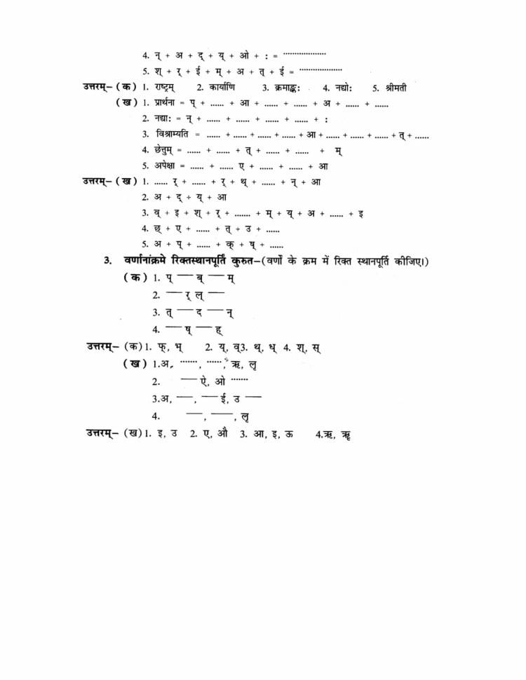 ncert-solutions-class-9-sanskrit-abhyaswaan-bhav-chapter-12-varnawichar-2