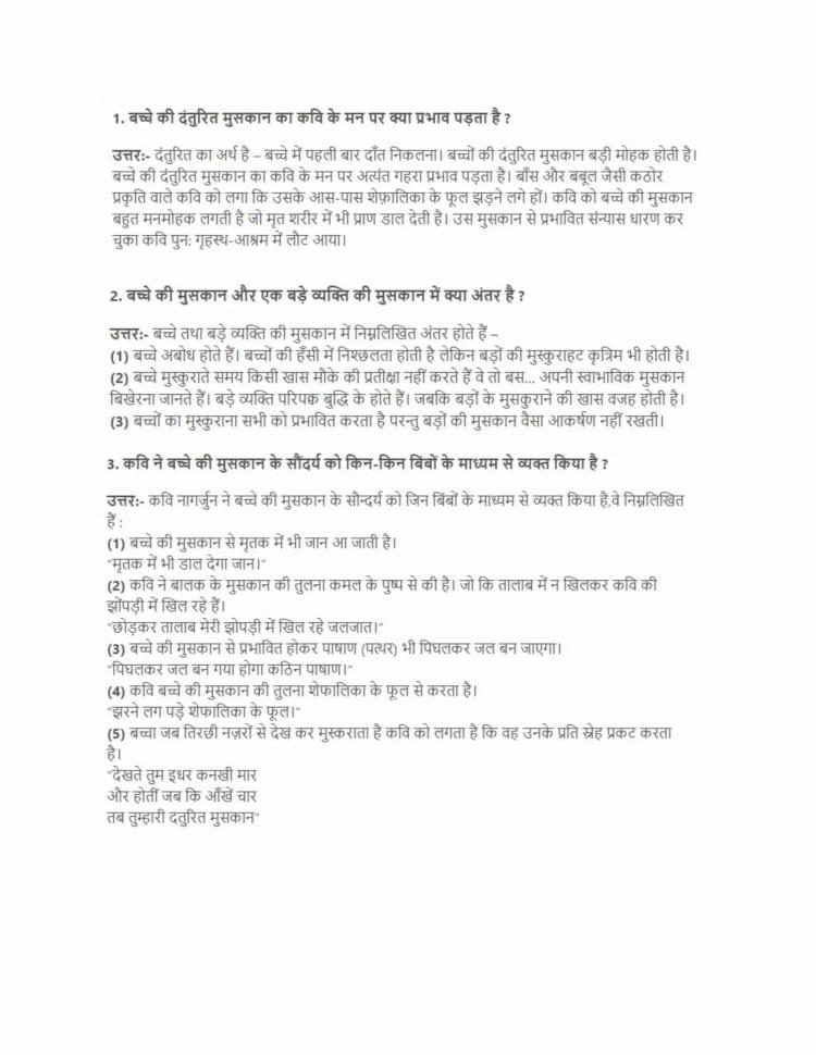ncert solutions class 10 hindi kshitij 2 chapter 6 yeh danturhit muskaan aur fasal 3