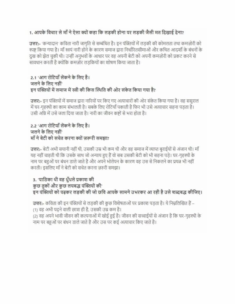 ncert solutions class 10 hindi kshitij 2 chapter 8 kanyadaan 1