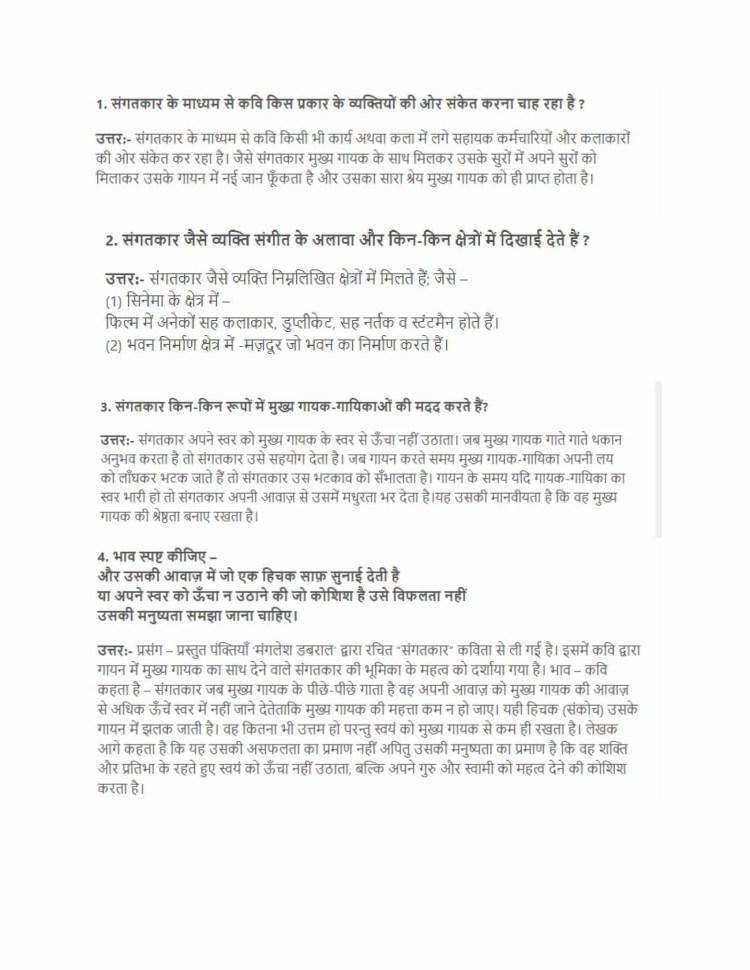 ncert solutions class 10 hindi kshitij 2 chapter 9 sangatkar 1