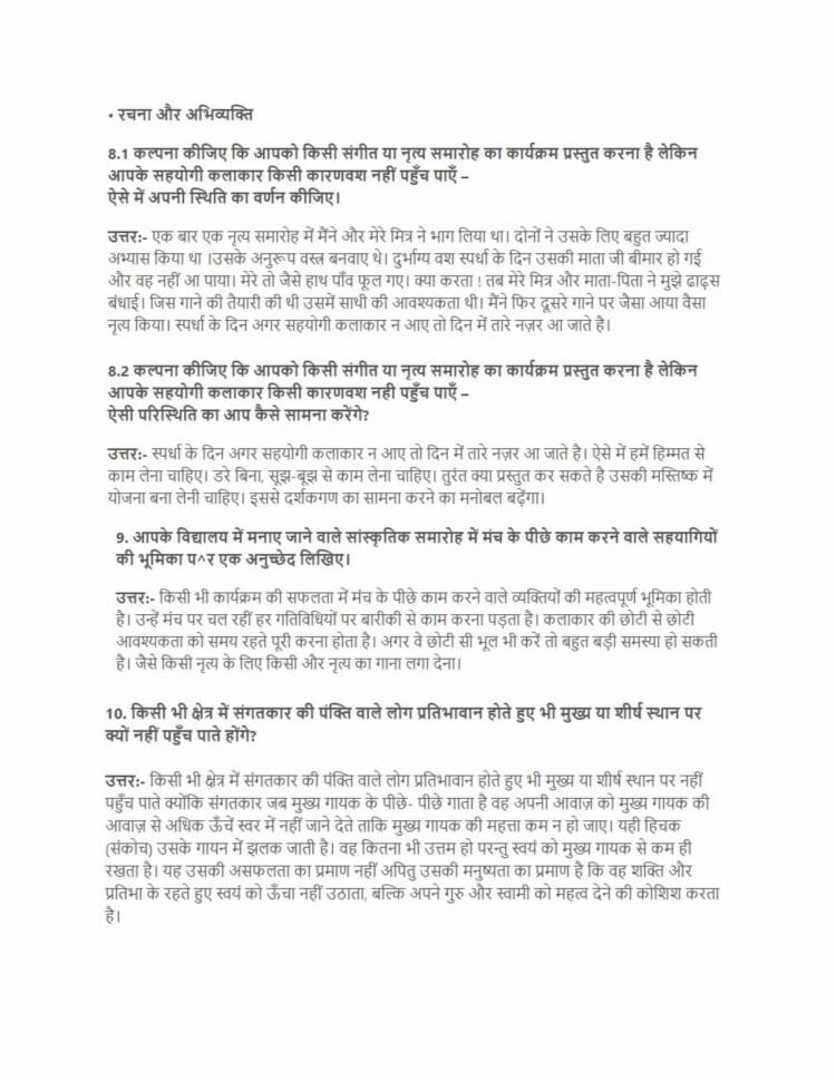 ncert solutions class 10 hindi kshitij 2 chapter 9 sangatkar 3