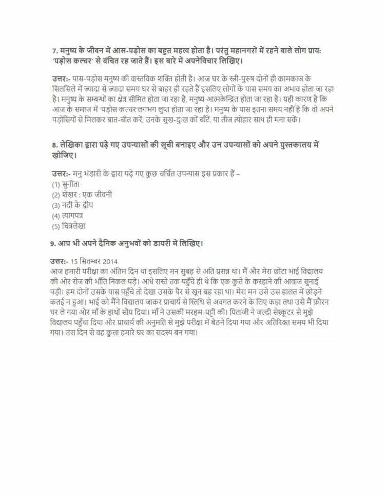 ncert solutions class 10 hindi kshitij 2 chapter 14 ek kahani ye bhi 3