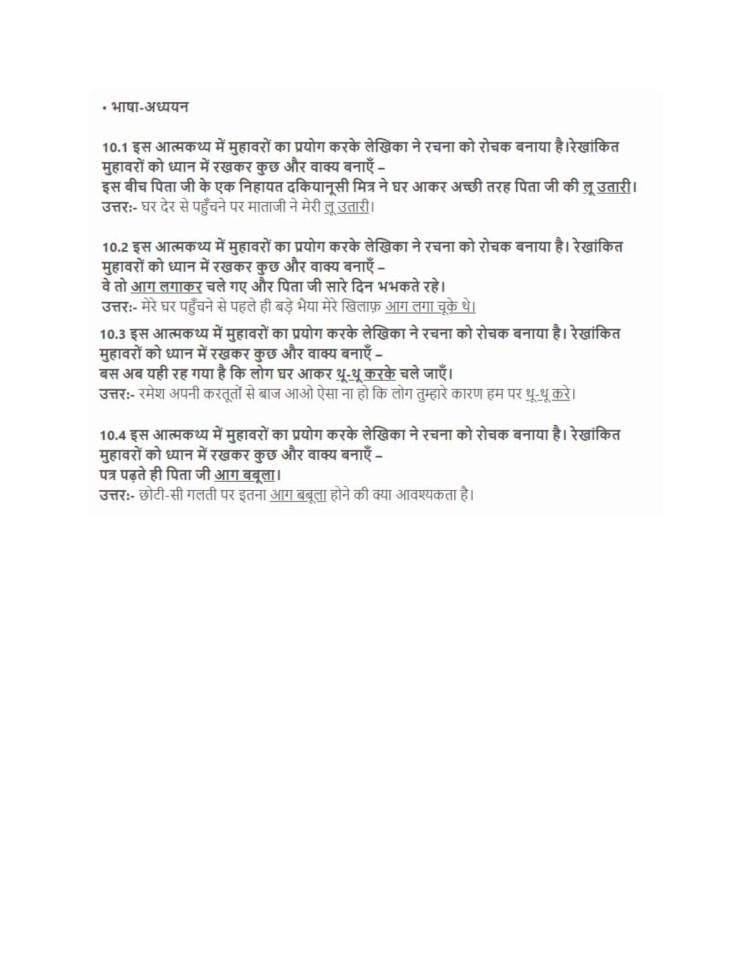 ncert solutions class 10 hindi kshitij 2 chapter 14 ek kahani ye bhi 4