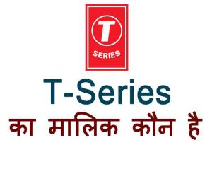 T-Series ka malik