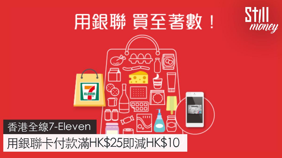 香港全線7-Eleven用銀聯卡付款滿HK$25即減HK$10 - StillMoney