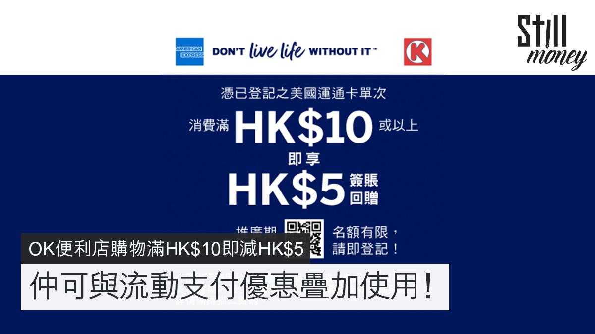 美國運通卡 OK便利店購物滿HK$10即減HK$5 仲可與流動支付優惠疊加使用! - StillMoney