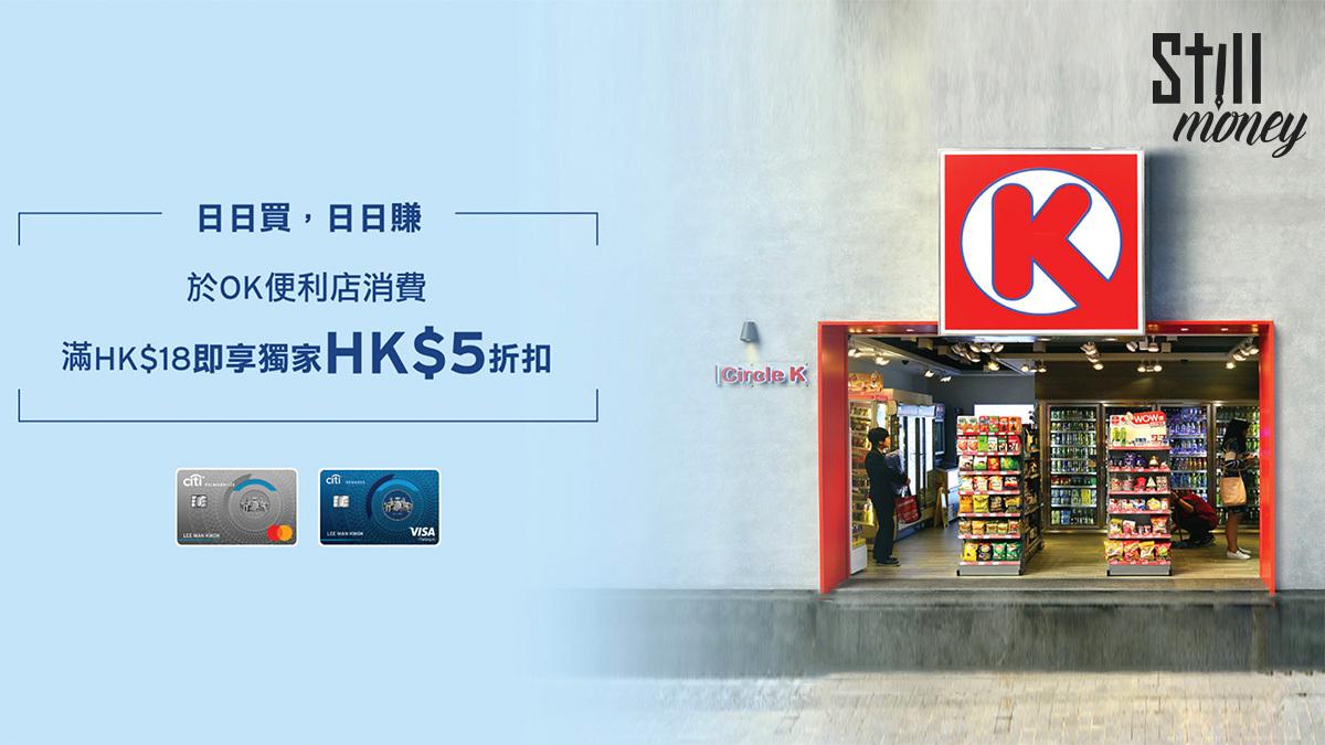 CITI信用卡 OK便利店單一簽賬滿HK$18即減HK$5 - StillMoney