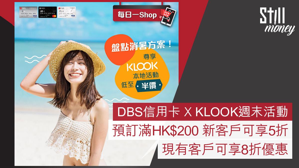 DBS信用卡 X KLOOK週末活動優惠 預訂滿HK$200新客戶可享5折 現有客戶享8折 - StillMoney