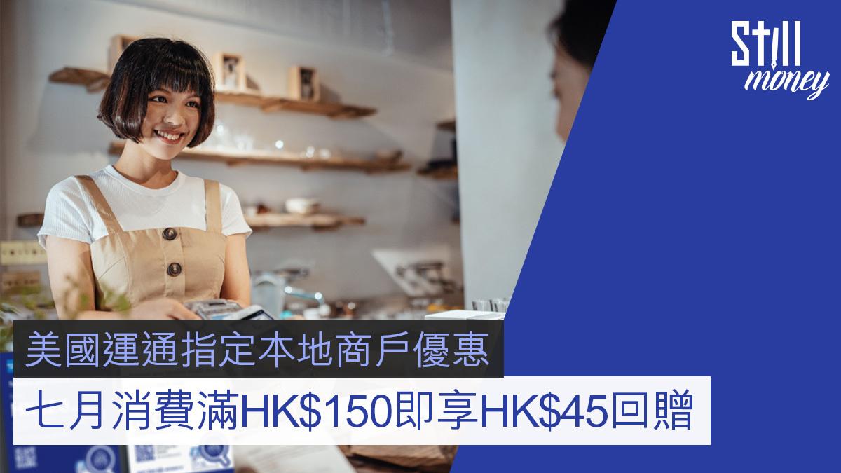 美國運通指定本地商戶優惠 七月消費滿HK$150即享HK$45回贈 - StillMoney
