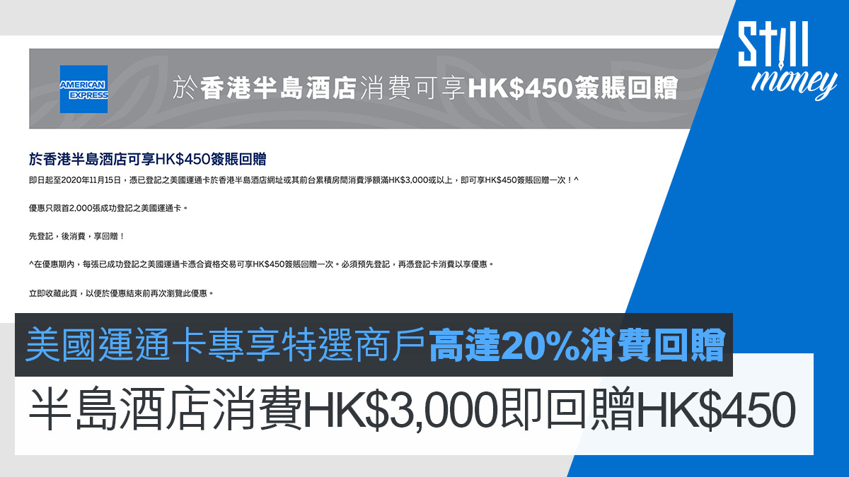 美國運通卡專享特選商戶高達20%消費回贈 半島酒店消費HK$3.000即回贈HK$450! - StillMoney