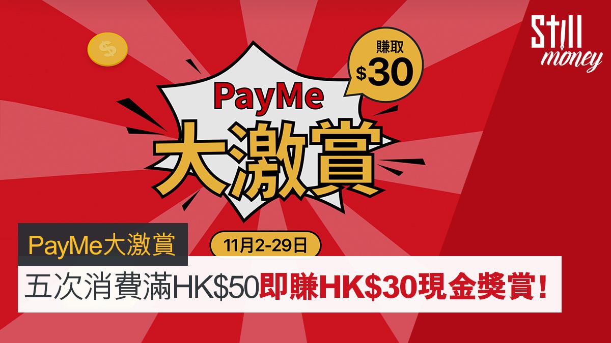 PayMe大激賞 五次消費滿HK$50即賺HK$30現金獎賞! - StillMoney