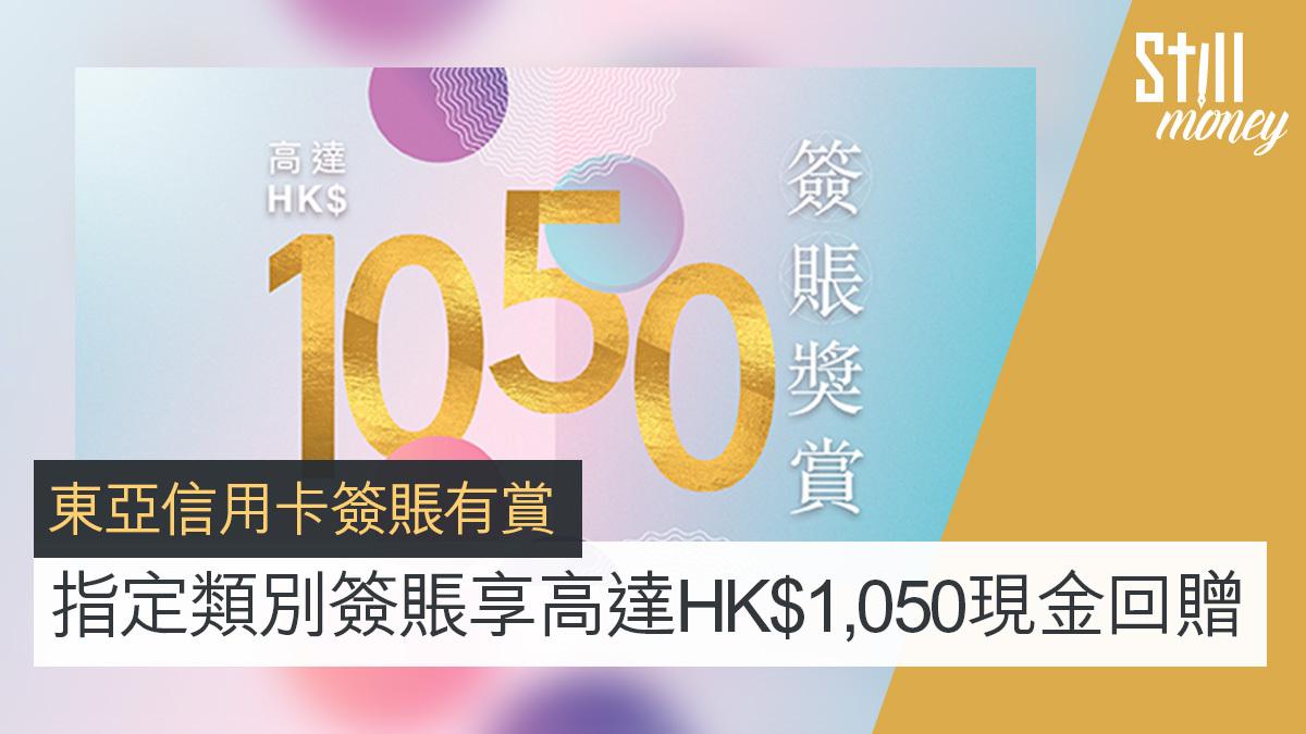 東亞信用卡簽賬有賞 指定類別簽賬享高達HK$1.050現金回贈 - StillMoney