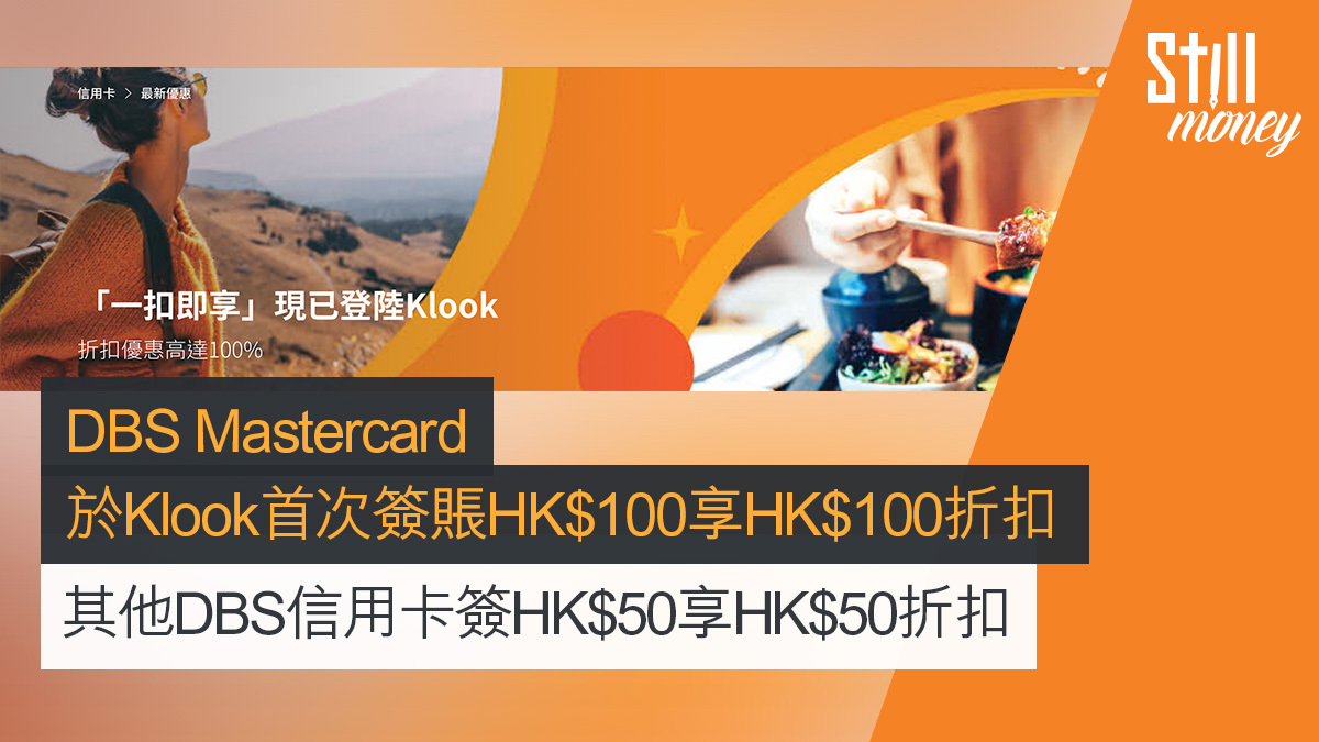 DBS Mastercard於Klook首次簽賬HK$100享HK$100折扣 其他DBS信用卡簽HK$50享HK$50折扣 - StillMoney