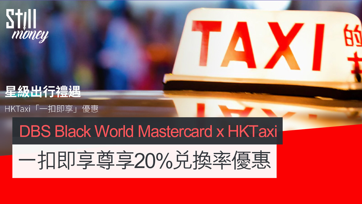 DBS Black World Mastercard x HKTaxi 一扣即享尊享20%兌換率優惠 - StillMoney