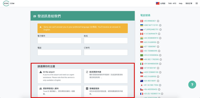 Wego機票兩三事|Kiwi.com機票訂購Q&A - Wego Taiwan