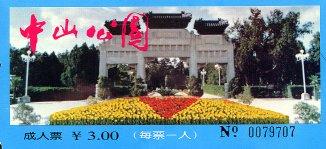 Zhong Shan Park ticket