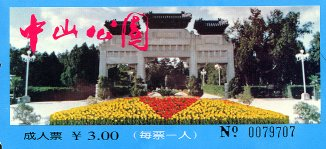 Zhong Shan Park ticket