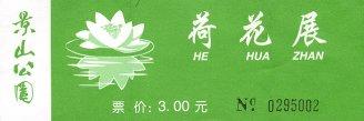 JingShan Park ticket