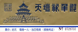 Tiantan Park Ticket