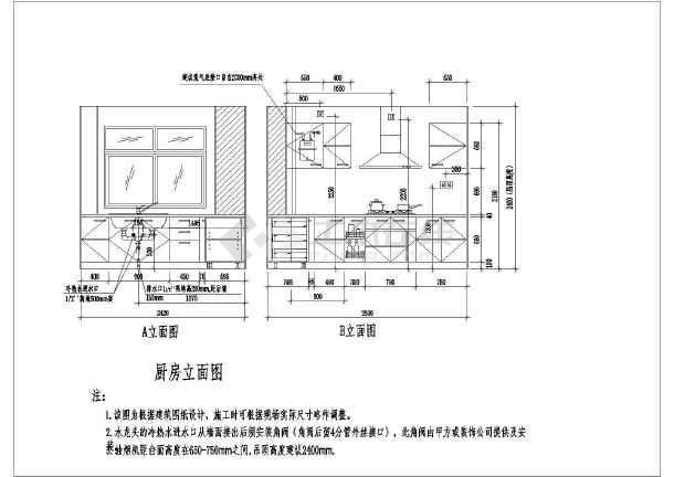 [施工方案]室內整體廚房裝修設計施工方案圖紙 - 土木在線