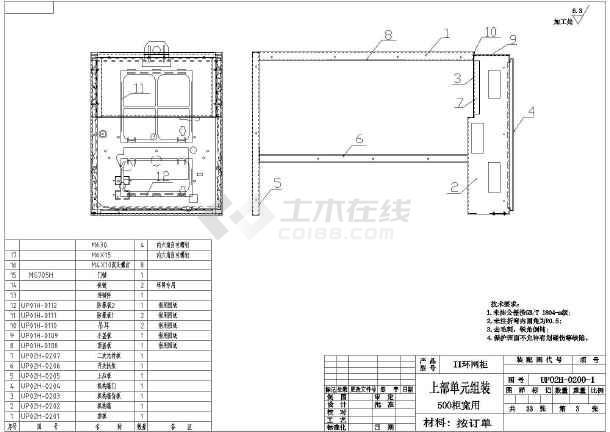 某電氣企業XGN15-12環網柜施工設計方案_cad圖紙下載-土木在線