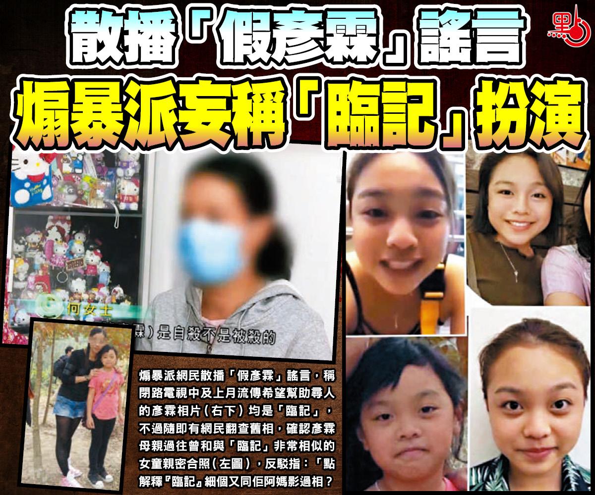 散播「假彥霖」謠言 煽暴派妄稱「臨記」扮演 - 點新聞