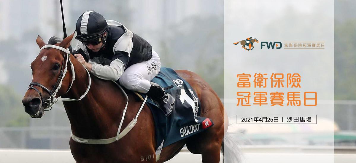 女皇盃 - 國際賽事 - 香港賽馬會