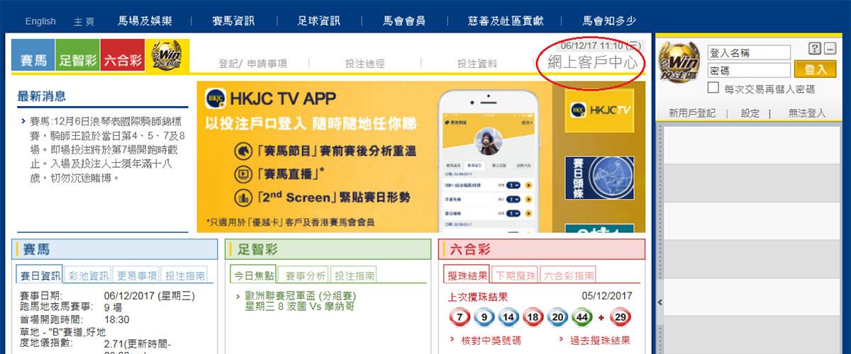 馬會推出「HKJC 網上客戶中心」 提供一站式客戶自助管理服務 – 賽馬新聞 – 香港賽馬會