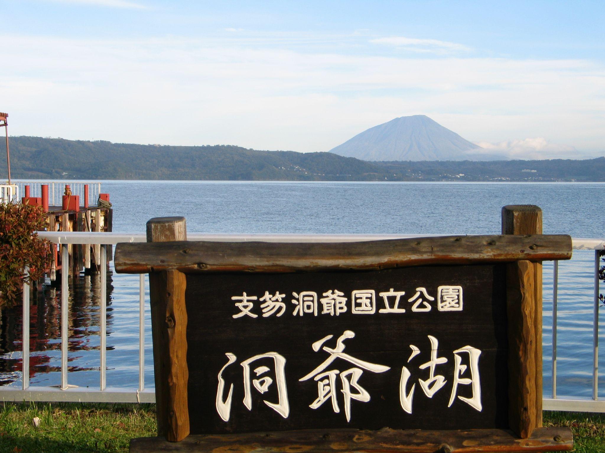 【 北海道溫泉 】踩點北海道必去的10大溫泉,來場奢華的溫泉之旅! - KLOOK部落格