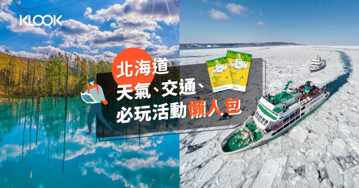 【北海道 自由行】天氣、交通、必玩活動懶人包 - Klook Travel Blog