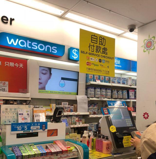 ▲ 屈臣氏等商店皆可使用八達通付款,還可自助進行付款。(圖片來源:QQ芮斯)