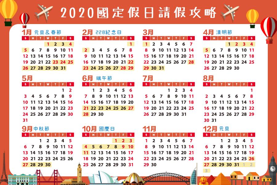 2020請假攻略 連假攻略行事曆,景點懶人包交給你! - Klook Travel Blog
