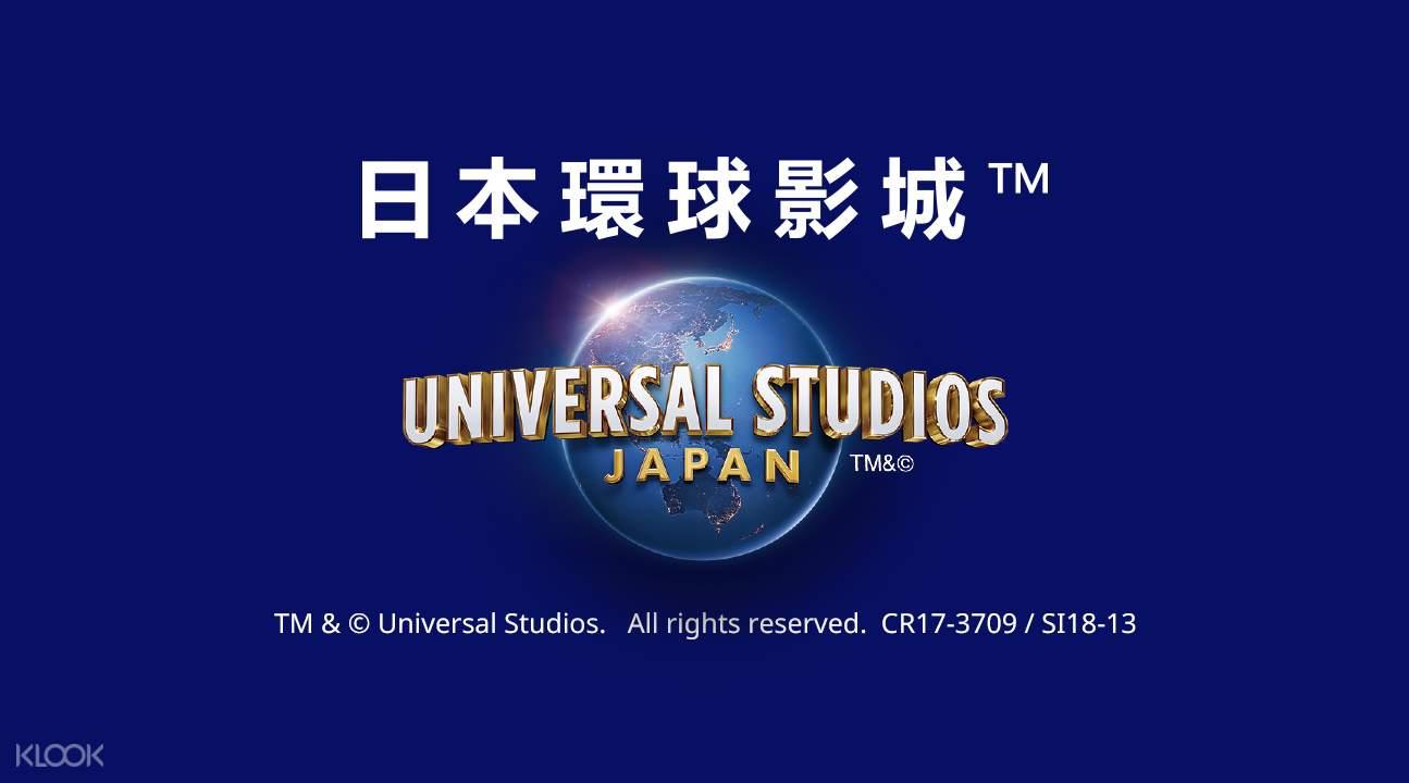 universal studios japan 1