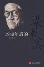 1953年梁漱溟受毛主席嚴厲批判之公案始末_讀書頻道_鳳凰網
