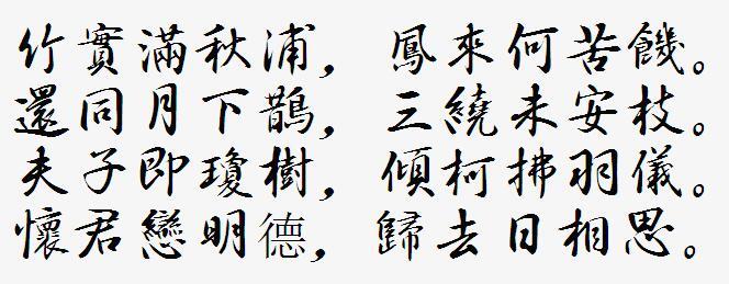 書法字體,毛筆字體,鋼筆字體,手寫字體,硬筆書法字體打包下載_其他字體下載_中文字體下載字體下載 ...