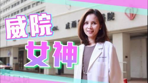 醫生女神蘇藹欣 人靚聲甜仲玩過Danso | 頭條PopNews