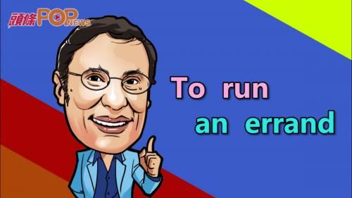 又中又英: To run an errand | 頭條PopNews