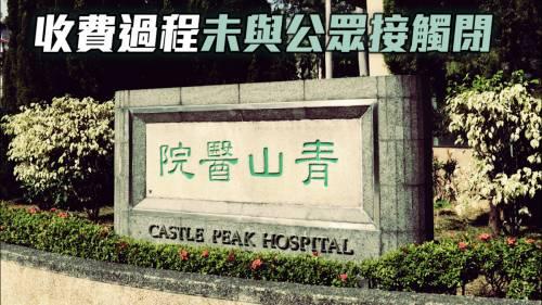 青山醫院女文員初步確診 D座地下繳費處暫時關閉   頭條PopNews
