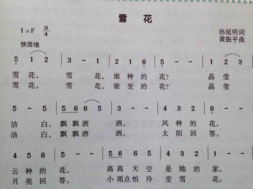 歌譜網雪花李雙江_久久樂譜