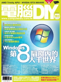 電腦DIY 10月號/2012 第183期   Pubu - 電子書自由閱讀,自由出版