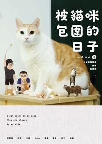 黃阿瑪的後宮生活:被貓咪包圍的日子   Pubu - 電子書自由閱讀、自由出版