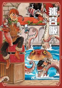 迷宮飯(03)   Pubu - 電子書自由閱讀,自由出版
