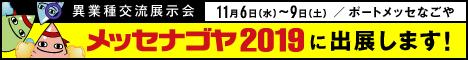 ナゴヤメッセ2019