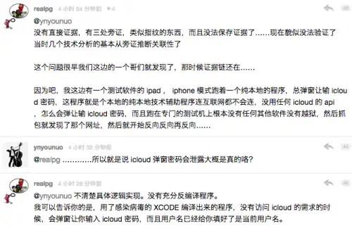 XcodeGhost 4