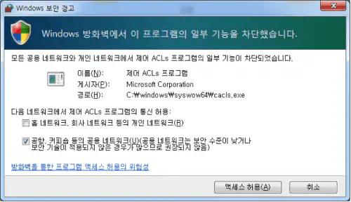 Figure 7: Windows Firewall Alert