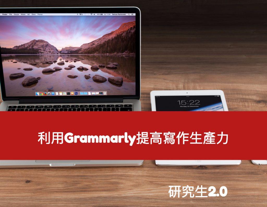 利用Grammarly提高寫作生產力 - 研究生2.0