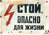 stock-photo-the-tablet-warning-of-danger-to-a-life-russian-letters-32323902